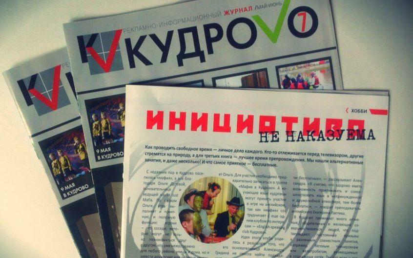 Журнал Кудроvо, фото ведущей Just Mafia Ольги Дутовой