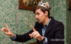 Ведущий Мафии Александр в короне
