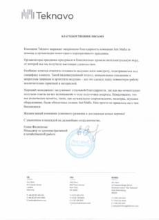 Благодарственное письмо от компании Teknavo