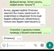 Ведущий ДжастМафии Антон Гангстер отзыв
