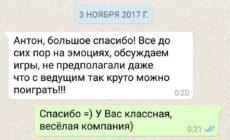 Ведущий Мафии Антон обратная связь