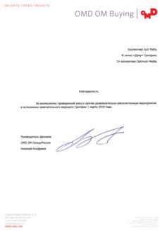 Благодарственное письмо от компании OMD OM