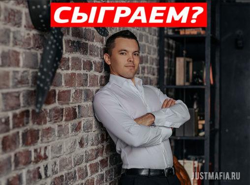 Ведущий Мафии Дмитрий на фоне кирпичной стены приглашает сыграть